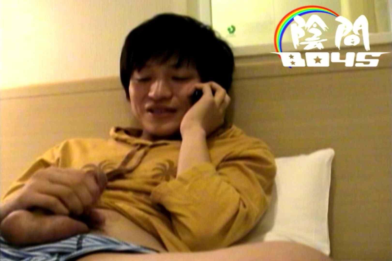 陰間BOYS~My holiday~02 ゲイのオナニー映像  85枚 3