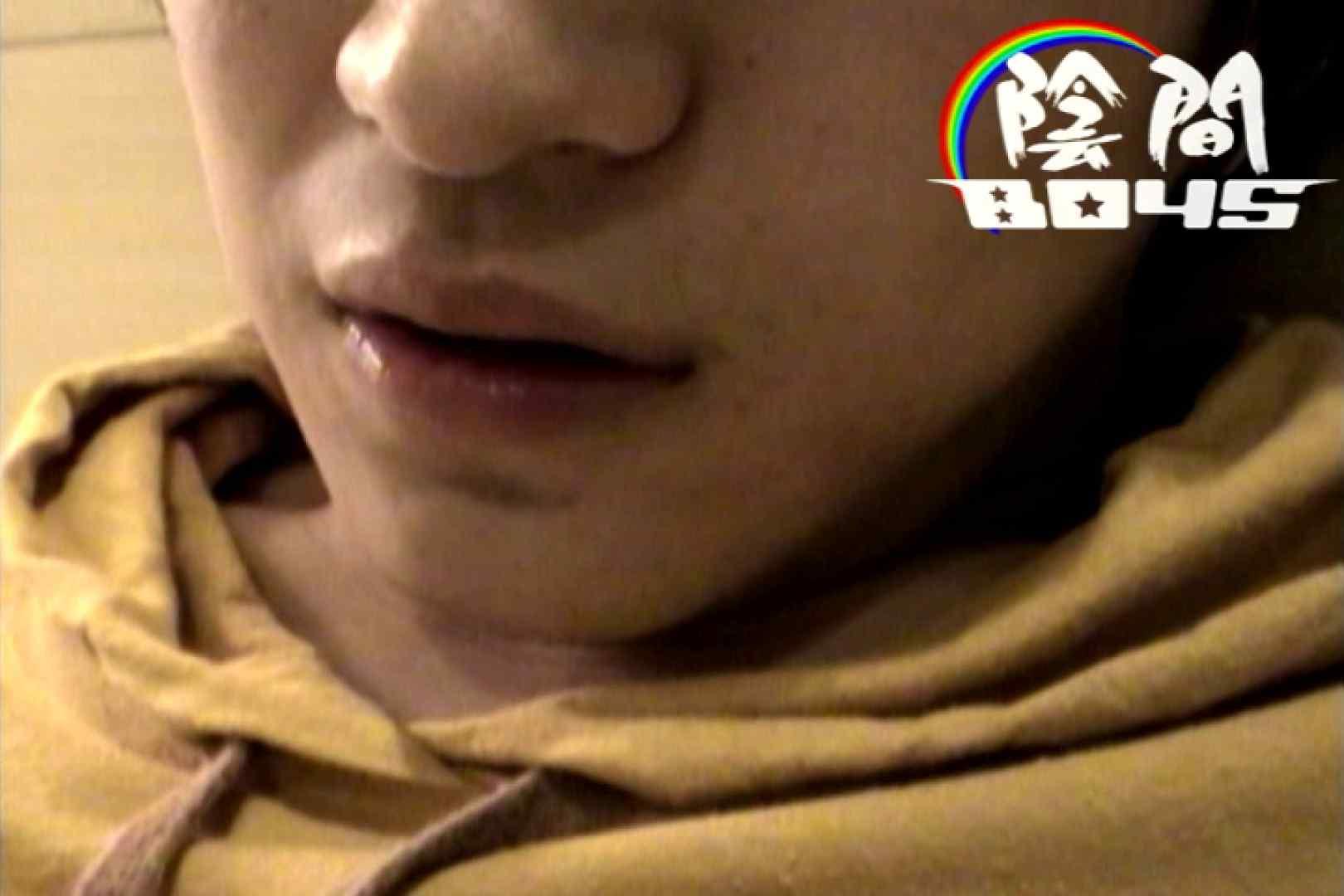 陰間BOYS~My holiday~02 ゲイのオナニー映像  85枚 48