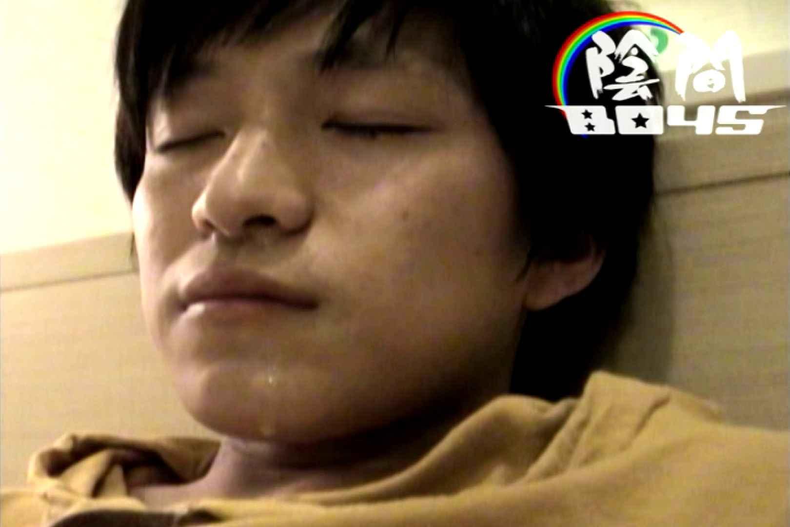 陰間BOYS~My holiday~02 ゲイのオナニー映像   シコシコ  85枚 70