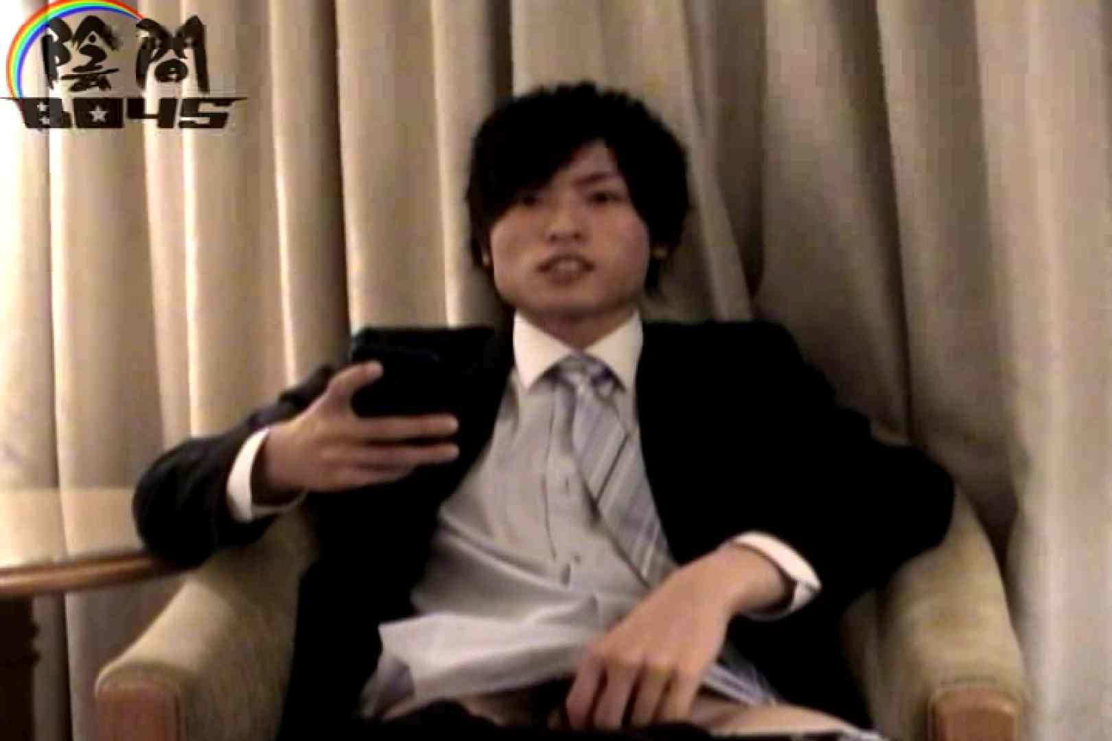 陰間BOYS~IKEMEN Interview~01  学生 ゲイ流出動画キャプチャ 105枚 96